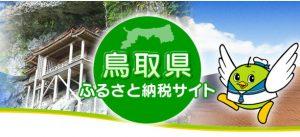 鳥取県ふるさと納税サイト