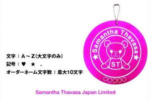 Samantha Thavasa UNDER25&No.7 新宿小田急ハルク店