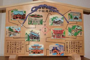 東京十社巡拝記念ミニ絵馬