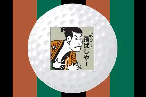 浮世絵ゴルフボール
