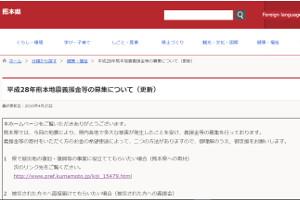 平成28年度熊本地震義援金の募集