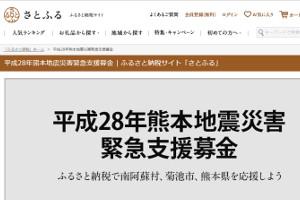 平成28年熊本地震災害緊急支援募金